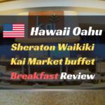 シェラトンワイキキの朝食ブッフェ