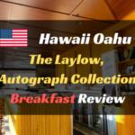 レイローワイキキの朝食レビューブログ