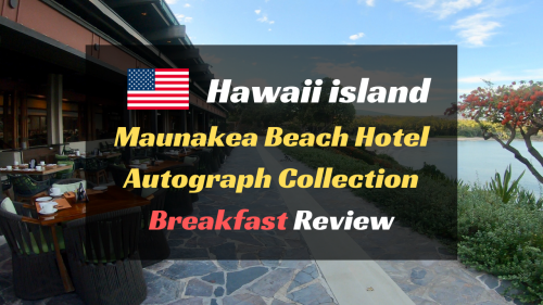 Maunakea Beach Hotel, Autograph Collection朝食