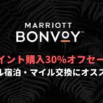 Marriott30%オフ