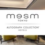 メズム東京の料金ブログ