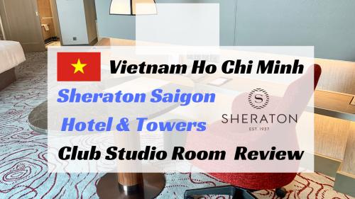 シェラトンサイゴンホーチミンの宿泊ブログ