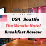 ウェスティンシアトルの朝食ブログ