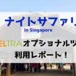 ナイトサファリシンガポールオプショナルツアーブログ