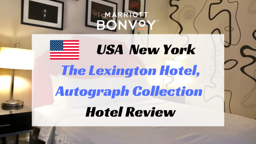 レキシントンホテルニューヨーク宿泊記ブログ