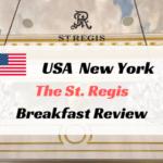 セントレジスニューヨークの朝食ブログ