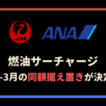 ANA・JAL据え置き