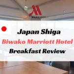 琵琶湖マリオットホテル朝食ブッフェ