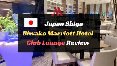 琵琶湖マリオットホテルのラウンジ