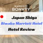 琵琶湖マリオットホテル宿泊記レビューブログ