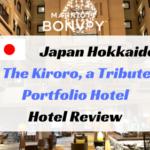 キロロトリビュートポートフォリオホテル宿泊記ブログ