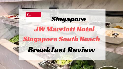 JWマリオットホテルシンガポールの朝食ブログ
