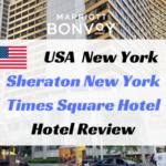シェラトンニューヨークタイムズスクエア宿泊記ブログ