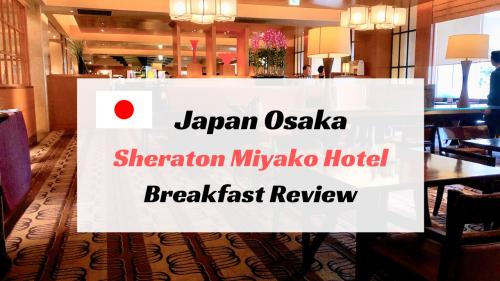 シェラトン都ホテル大阪の朝食
