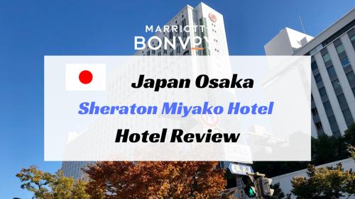 シェラトン都ホテル大阪宿泊記ブログ