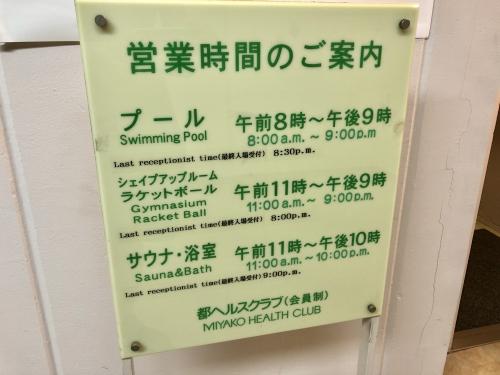 シェラトン都ホテル大阪のジム営業時間