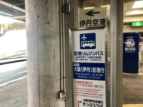 シェラトン都ホテル大阪ホテル