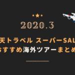2020楽天トラベルスーパーセール