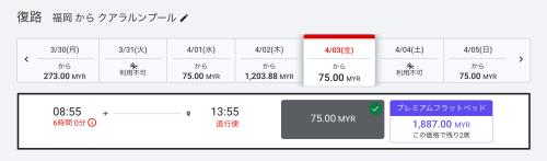 エアアジアゼロ円ビッグセール