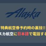 アラスカ航空日本語で電話予約方法