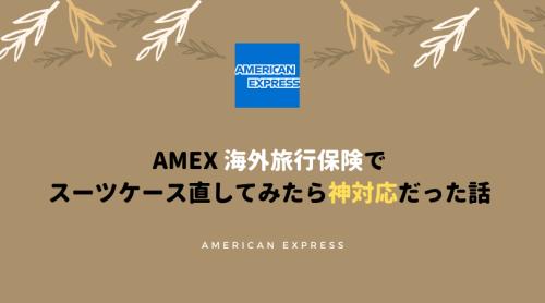 アメックススーツケース修理海外旅行保険