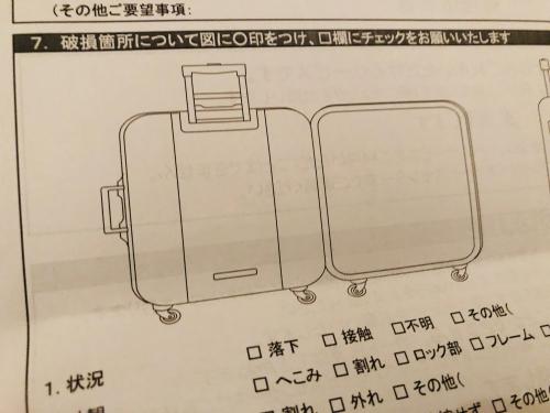 アメックススーツケース修理