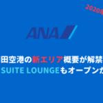 羽田空港第二ターミナル国際線エリア詳細