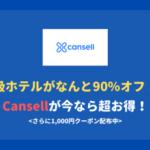 cansellをブログレビュー!使い方まとめ