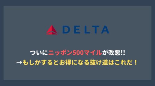 デルタニッポン500マイル年会費無料