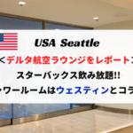 シアトルのデルタ航空ラウンジ