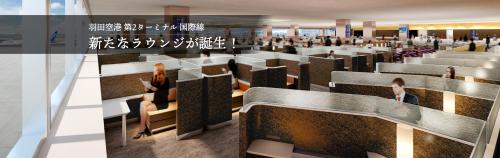 羽田空港第二ターミナルのANAラウンジ