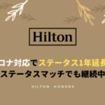 ヒルトンのステータスが一年延長!