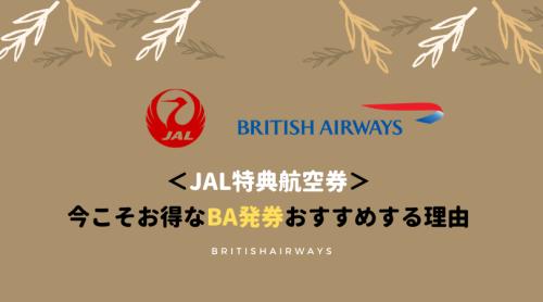 JAL特典航空券をBAマイルで発券