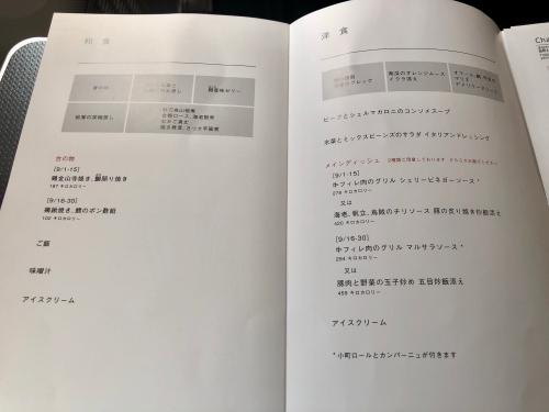 JAL成田マニラビジネスクラス