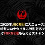 JALのFOP二倍キャンペーン