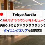 JALサクララウンジ成田空港ブログレビュー