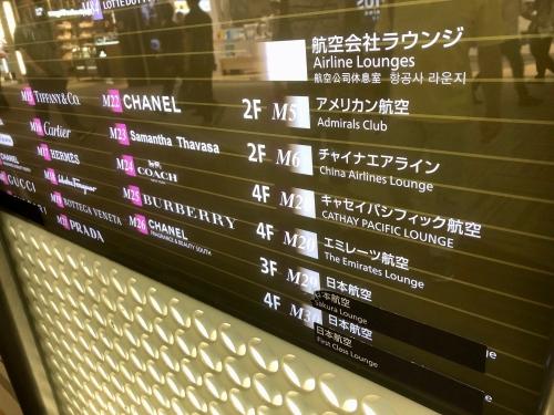 成田空港のJALサクララウンジ