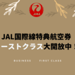 JALアラスカ