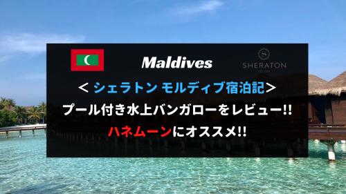 シェラトンモルディブの水上バンガロー宿泊記レビュー