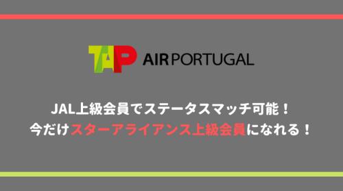 TAPポルトガル航空とJALステータスマッチ