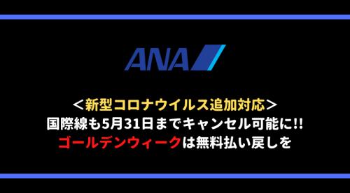 ANA国際線キャンセル無料