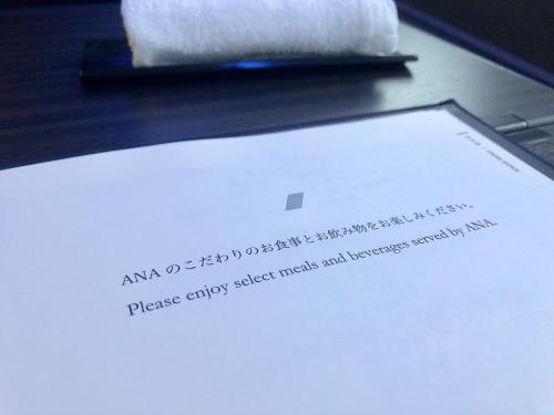 ANA羽田ーロンドンファーストクラス