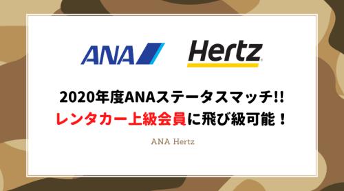 ANAとハーツレンタカーステータスマッチ