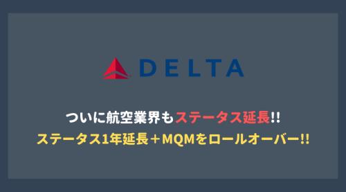 デルタ航空がステータス延長