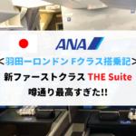 ANA羽田ロンドンファーストクラスTHE SUITE搭乗記