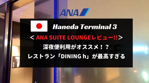 羽田空港第三ターミナルのANAスイートラウンジブログレビュー