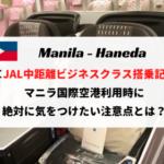 JALビジネスクラスマニラー羽田搭乗記レビュー