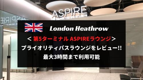 ロンドンヒースロー空港のASPIREラウンジ