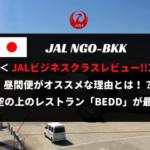 JAL中部セントレアーバンコクビジネスクラスレビュー