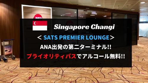 シンガポール第二ターミナルのSATSプレミアラウンジレビュー